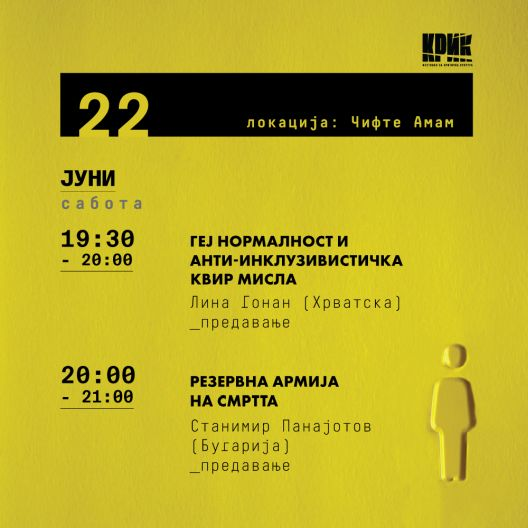 Со предавања на гостите од Хрватска и Бугарија завршува првиот дел на КРИК – фестивал за критичка култура