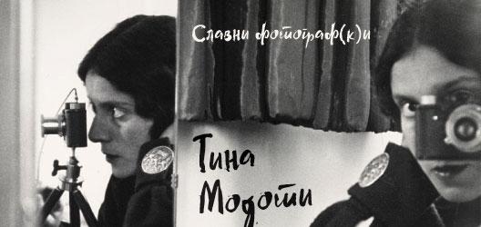 Славни фотограф(к)и: Тина Модоти
