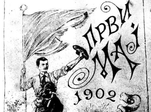 Да живее 1 и 2 мај и синдикалнистички силна Република Северна Македонија