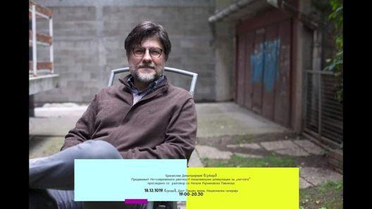 Со предавањето на Бранислав Димитријевиќ завршува КРИК 04