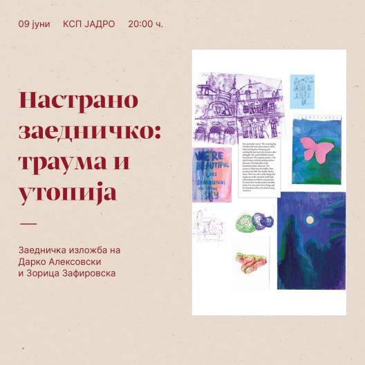Викендот на гордоста завршува со изложба на Зорица Зафировска и Дарко Алексовски