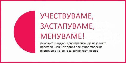 """""""Учествуваме, застапуваме, менуваме"""" на 20 јули во Охрид"""