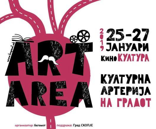 Фестивал ArtArea 2