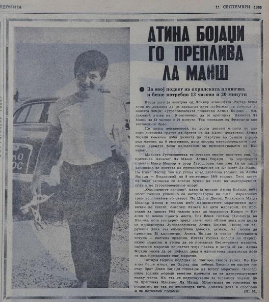 Атина Бојаџи го преплива Ла Манш