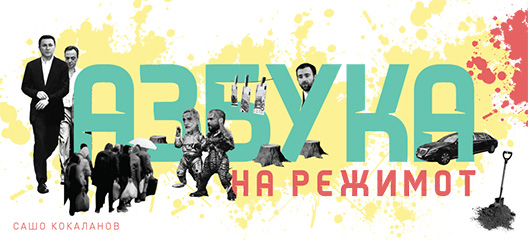 Азбука на режимот