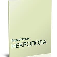 Некропола (роман)