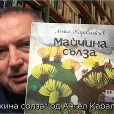 Георги Господинов ја чита омилената сликовница