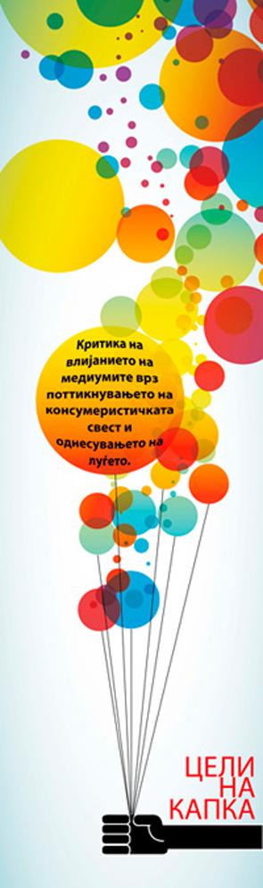 Промоција на изданијата на Бранко Прља и колективот КАПКА