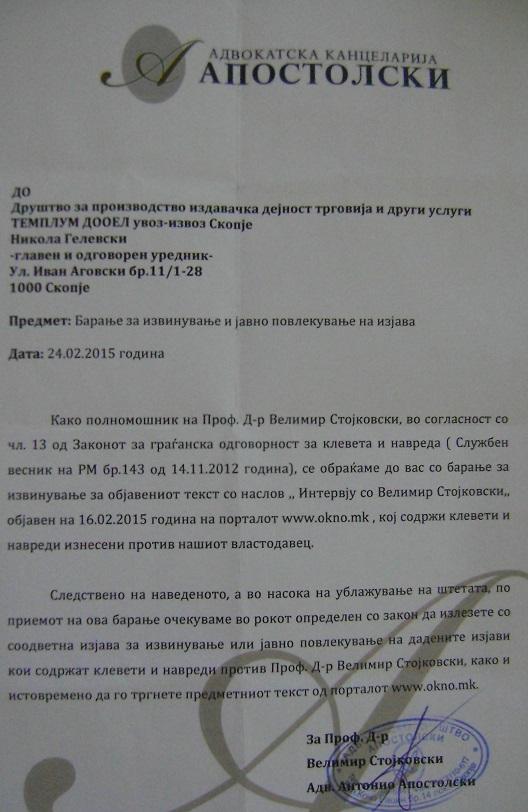 Ректорот на УКИМ ќе тужи за сатира?!