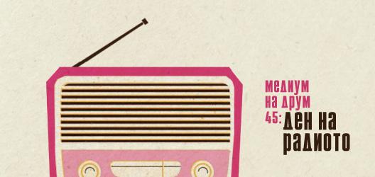 Медиум на друм (45): Ден на радиото