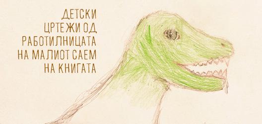 Детски цртежи од работилницата на Малиот саем на книгата