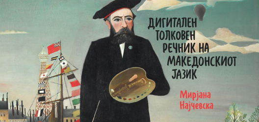 Дигитален толковен речник на македонскиот јазик