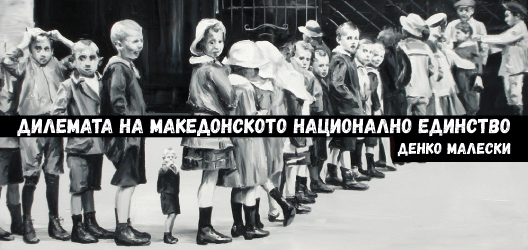 Дилемата на македонското национално единство