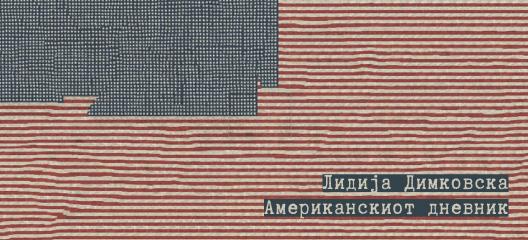 Американски дневник (2016)