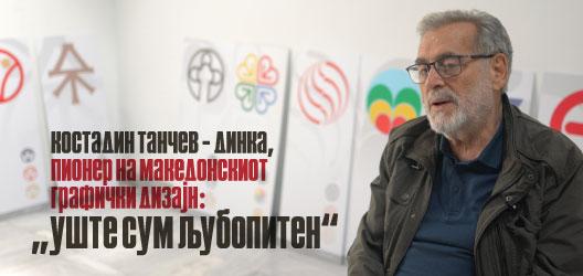 """Костадин Танчев - Динка, пионер на македонскиот графички дизајн: """"Уште сум љубопитен"""""""