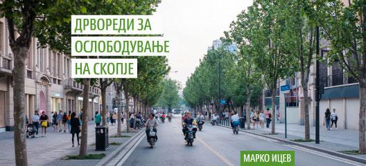 Дрвореди за ослободување на Скопје