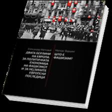 Александар Матковиќ - Двата Берлини на Европа...; Матијас Воршинг - Што е фашизам?