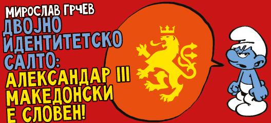 Двојно идентитетско салто: Александар III Македонски е Словен!