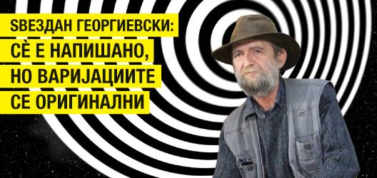 Ѕвездан Георгиевски: Сè е напишано, но варијациите се оригинални