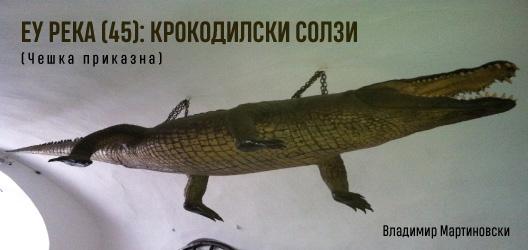 ЕУ река (45): Крокодилски солзи (Чешка приказна)