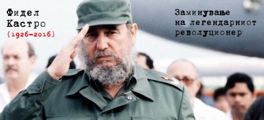 Фидел Кастро (1926-2016): Заминување на легендарниот револуционер
