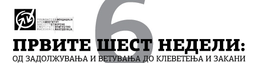 Првите шест недели: од задолжувања и ветувања до клеветење и закани