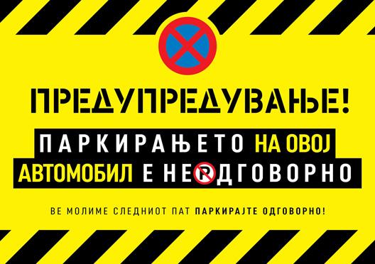 Акција со налепници: ПРЕДУПРЕДУВАЊЕ паркирањето на овој автомобил е нeодговорно