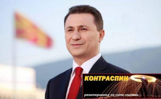 """Груевски владееше """"диктаторски"""", за другите ќе видиме"""