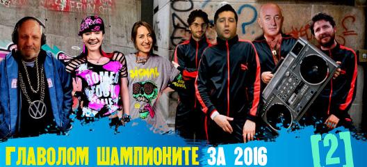 Главолом шампионите за 2016! (2)