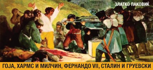 Гоја, Хармс и Милчин, Фернандо VII, Сталин и Груевски