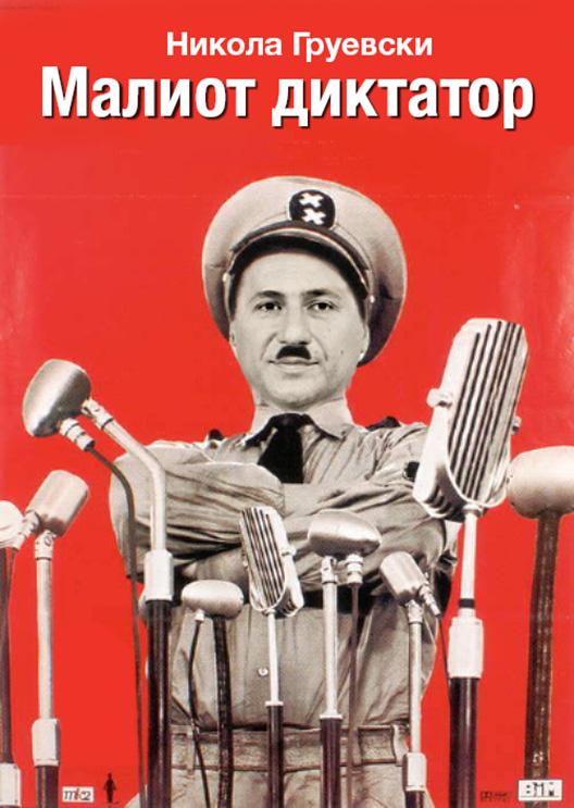 Foto montazhi od okno Golemiot-diktator