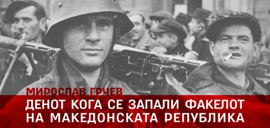 Денот кога се запали факелот на македонската република