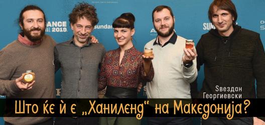 """Што ќе ѝ е """"Ханиленд"""" на Македонија?"""