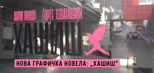 """Нова графичка новела: """"Хашиш"""""""