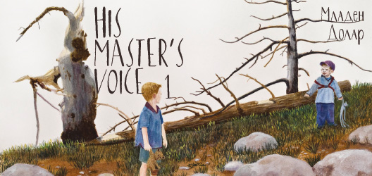 His Master's Voice (1)