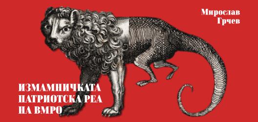Измамничката патриотска реа на ВМРО