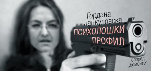 "Гордана Јанкуловска, психолошки профил (според ""бомбите"")"