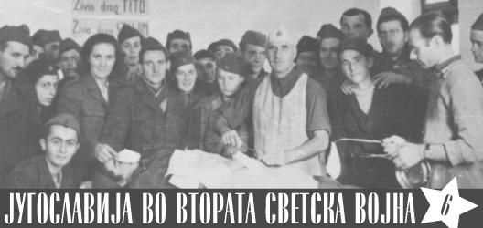 Југославија во Втората светска војна (6)