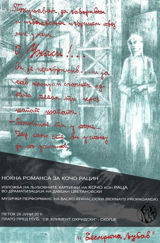 """Изложба на љубовната поезија на Кочо Рацин во НУБ """"Св. Климент Охридски"""""""