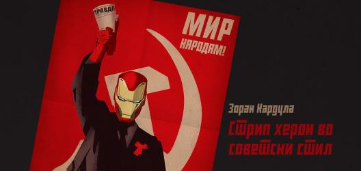 Стрип херои во советски стил