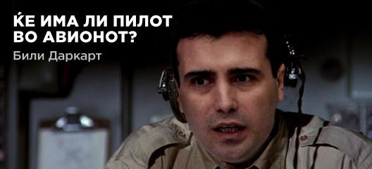 Ќе има ли пилот во авионот?