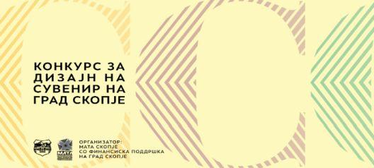 Конкурс за креативни дизајни на сувенири на Град Скопје