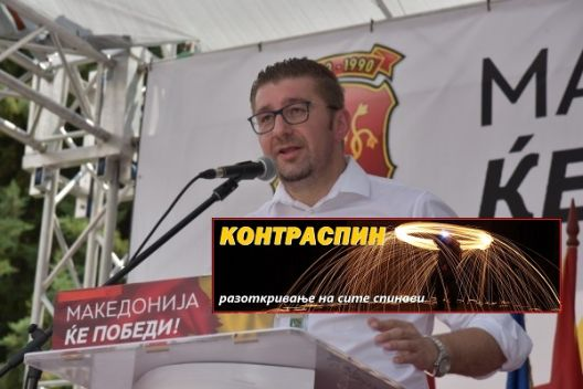 Контраспин: Петте струмички студенти, петте пратеници на ВМРО-ДПМНЕ и Мицкоски