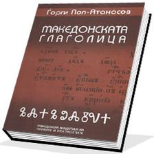 Македонската глаголица