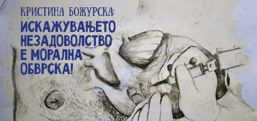 Кристина Божурска: искажувањето незадоволство е морална обврска