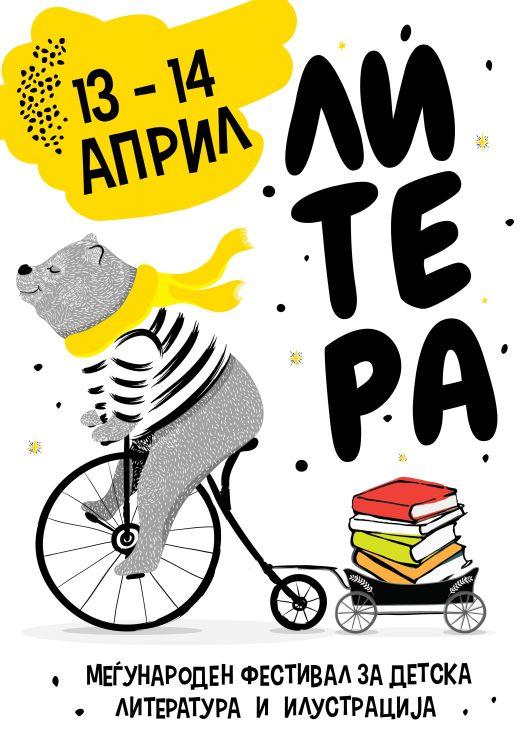 """Почнува """"Литера"""" - прв фестивал за детска литература и илустрација"""