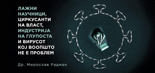 Др.Мирослав Радман: Лажни научници, циркусанти на власт, индустрија на глупоста и вирусот кој воопшто не е проблем