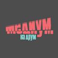 """Медиум на друм (16): """"Слушајте музика додека работите"""""""