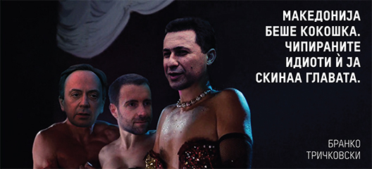 Македонија беше кокошка. Чипираните идиоти ѝ ја скинаа главата.