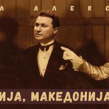 Македонија, Македонија над сè!